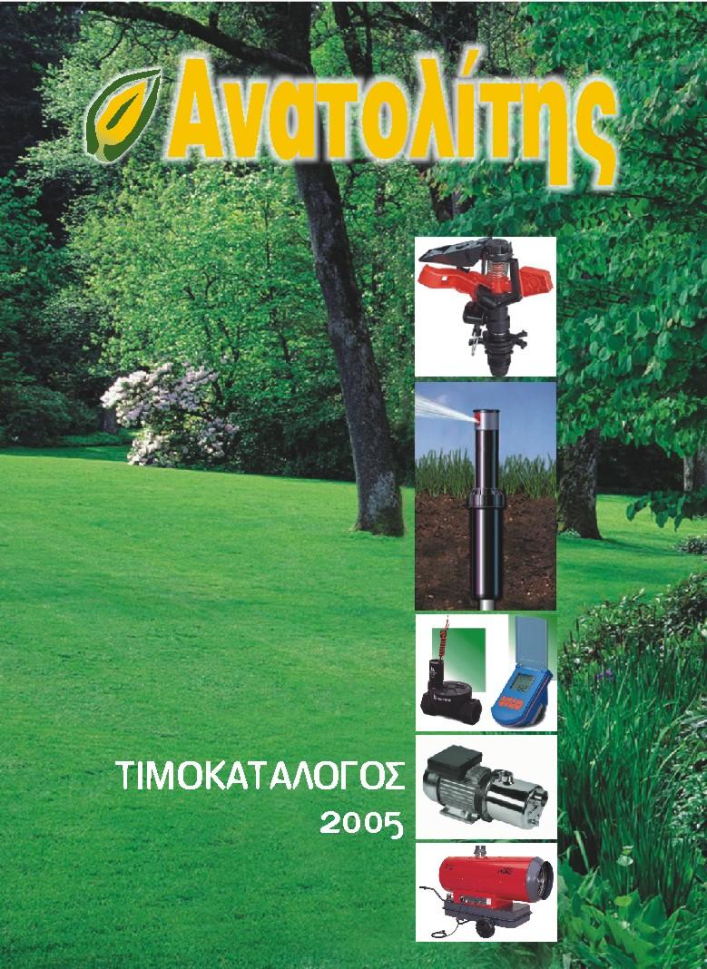 Ανταλλακτικά Γεωργικών Μηχανημάτων (Eλληνικός) parts
